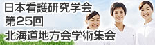 日本看護研究学会第25回北海道地方会学術集会会