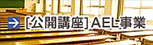 AEL事業