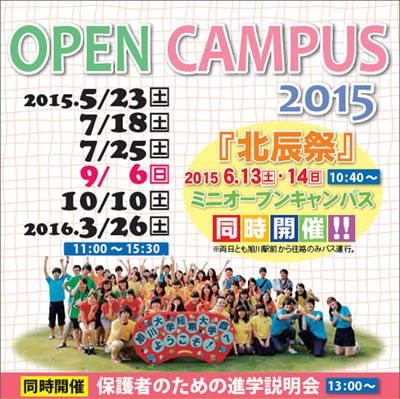 opencampus_paper2015b
