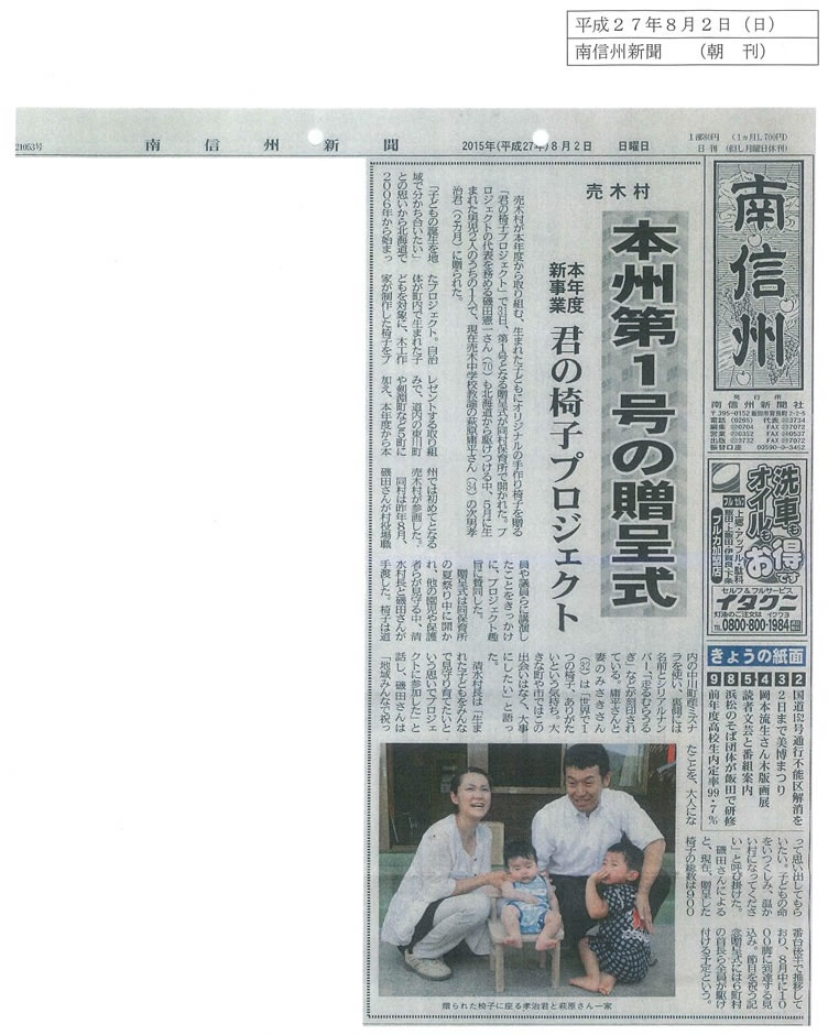 20150802_newspapaer