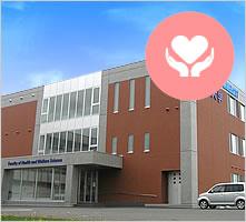 保健福祉学部