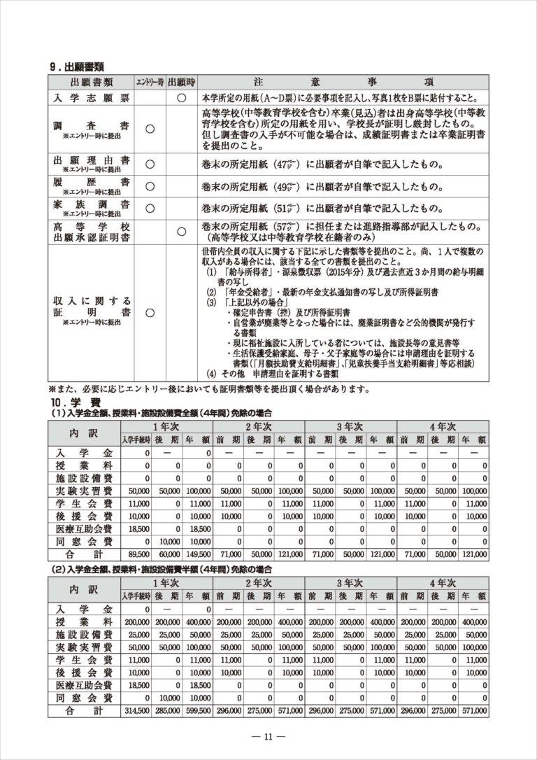 s_fukusijinzai-2