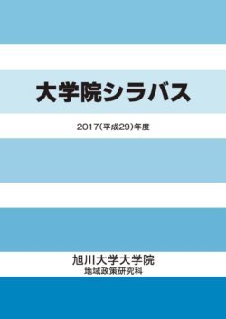 shirabasu-daigakuin2017