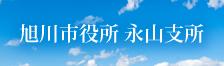 201705_bnr_nagayama 旭川市役所 永山支所