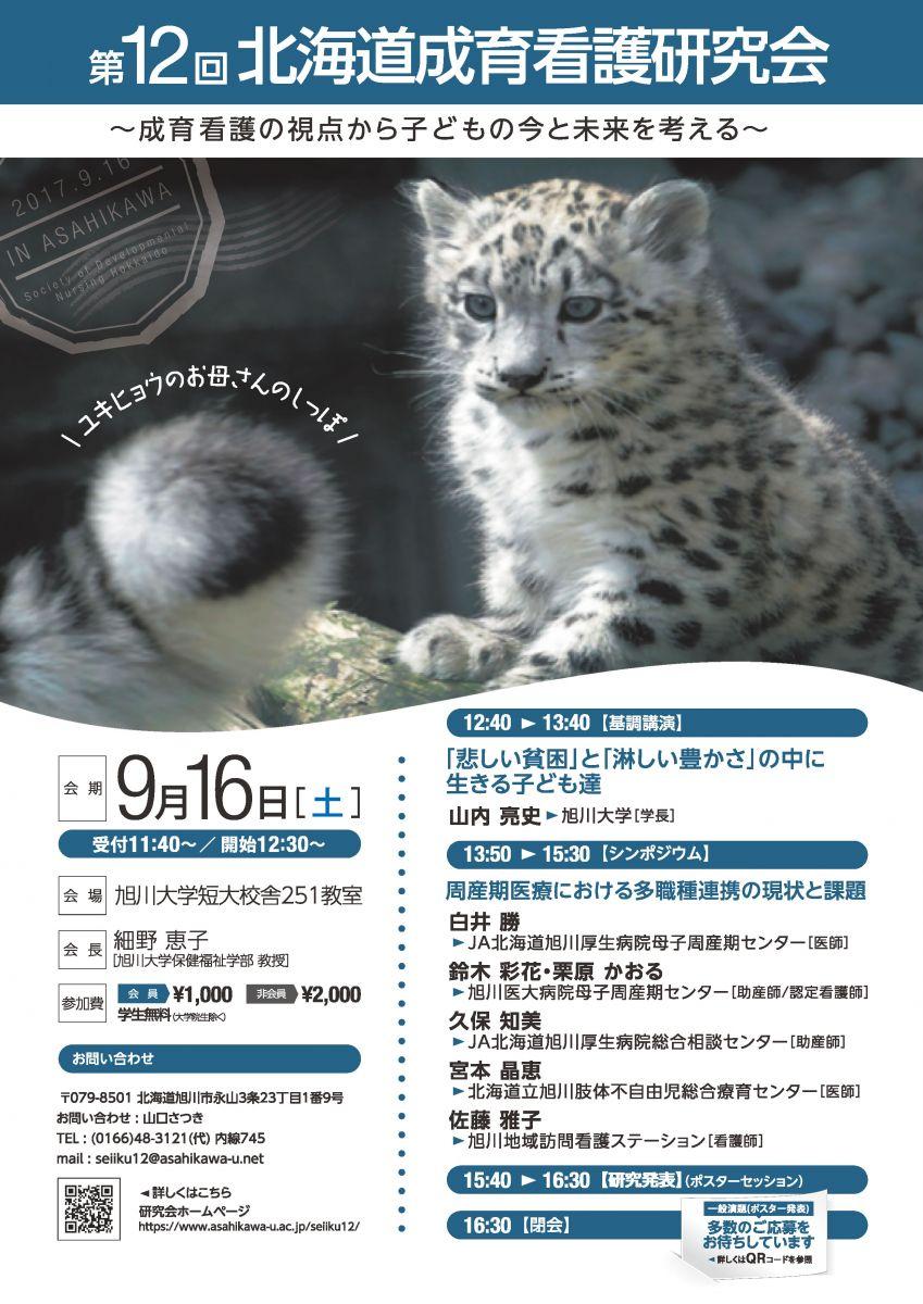 北海道生育看護学会04-b