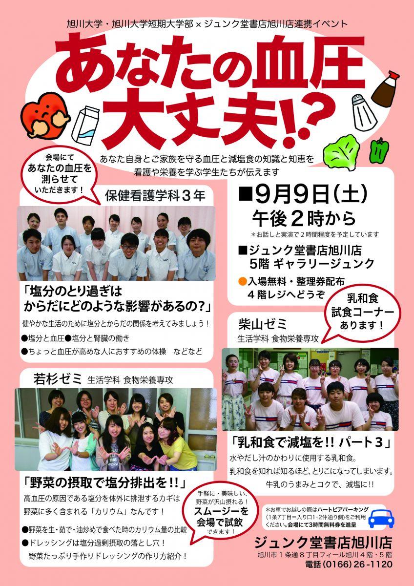 ジュンク堂イベントポスター