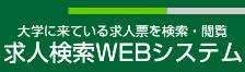 求人検索webシステム