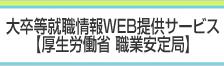 大卒等就職情報WEB提供サービス